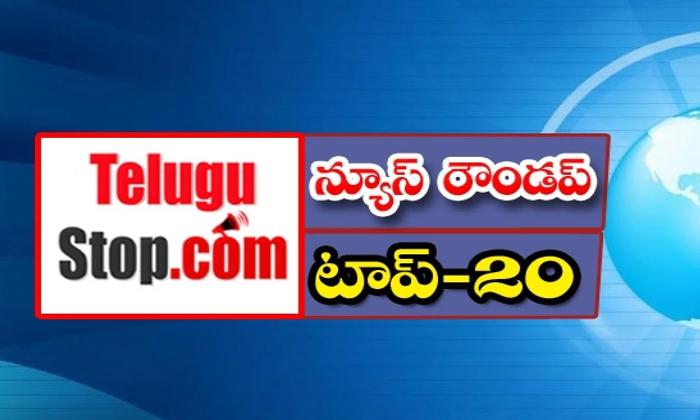 Ap Andhra And Telangana News Roundup Breaking Headlines Latest Top News 11 June 2021 Today-TeluguStop.com