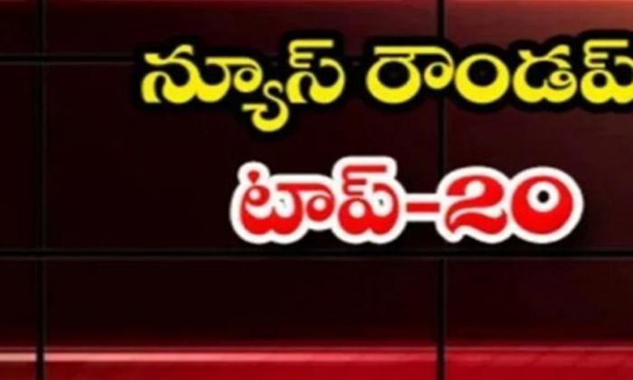 Ap Andhra And Telangana News Roundup Breaking Headlines Latest Top News 14 June 2021 Today-TeluguStop.com