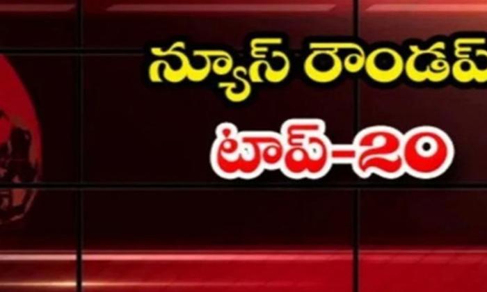 Ap Andhra And Telangana News Roundup Breaking Headlines Latest Top News 16 June 2021 Today-TeluguStop.com