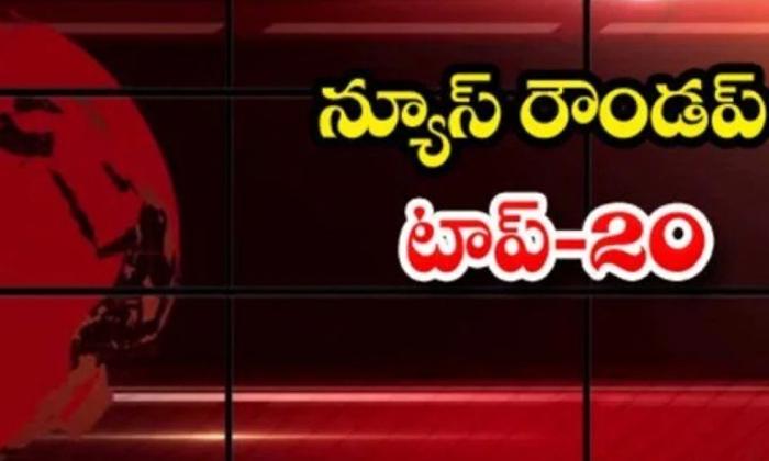 Ap Andhra And Telangana News Roundup Breaking Headlines Latest Top News 17 June 2021 Today-TeluguStop.com