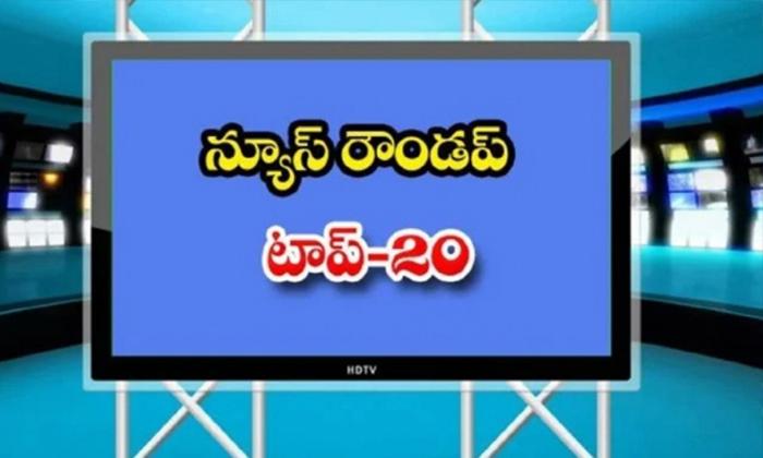 Ap Andhra And Telangana News Roundup Breaking Headlines Latest Top News 24 June 2021 Today-TeluguStop.com