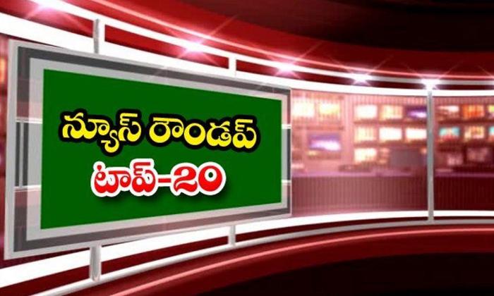 Ap Andhra And Telangana News Roundup Breaking Headlines Latest Top News 7 June 2021 Today-న్యూస్ రౌండప్ టాప్ 20-Latest News - Telugu-Telugu Tollywood Photo Image-TeluguStop.com