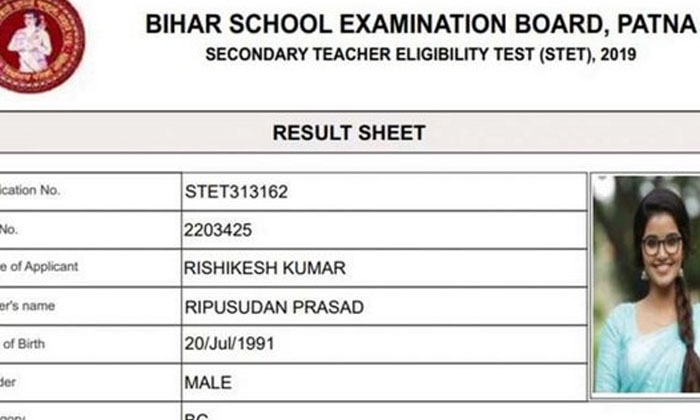 Actress Anupama Features In Bihar State Tet Exam Results Photo Goes Viral-TeluguStop.com