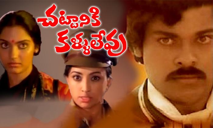 Chiranjeevi Blockbuster Hits In His Career-TeluguStop.com