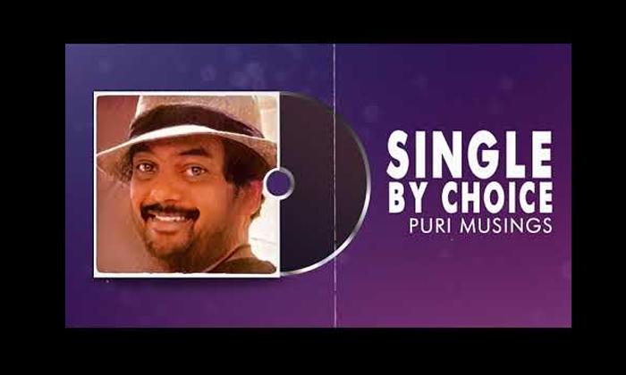 Puri Jagannadh Latest Musings On Single By Choice-TeluguStop.com