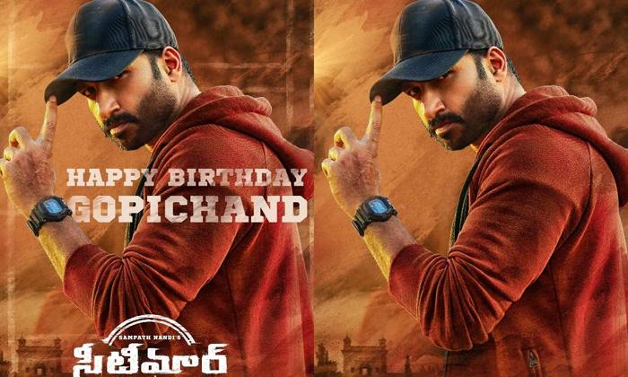 Seeti Maar Team Releases Poster For Gopichand-TeluguStop.com