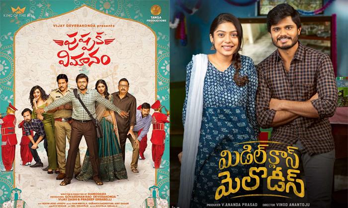 Anand Devarakonda Third Film Also Done In Corona Time-TeluguStop.com