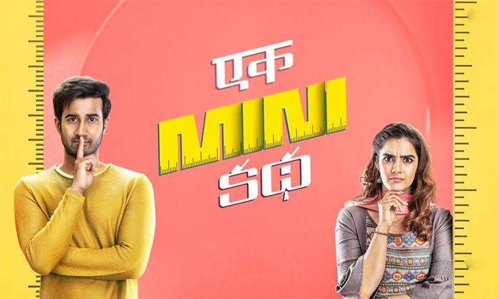 Santhosh Sobhan Ek Mini Katha Movie Budget And Profits-రూ.2.5 కోట్ల సినిమాకు రూ.10 కోట్ల బిజినెస్.. యూవీ వారి లక్-Latest News - Telugu-Telugu Tollywood Photo Image-TeluguStop.com