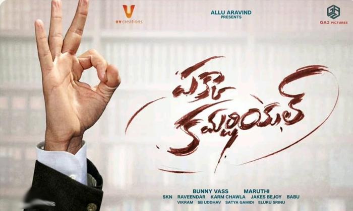 Maruthi Pakka Commercial Movie Shooting Update-మారుతి పక్కా కమర్షియల్' ఉందా లేదా చెప్తారట-Latest News - Telugu-Telugu Tollywood Photo Image-TeluguStop.com