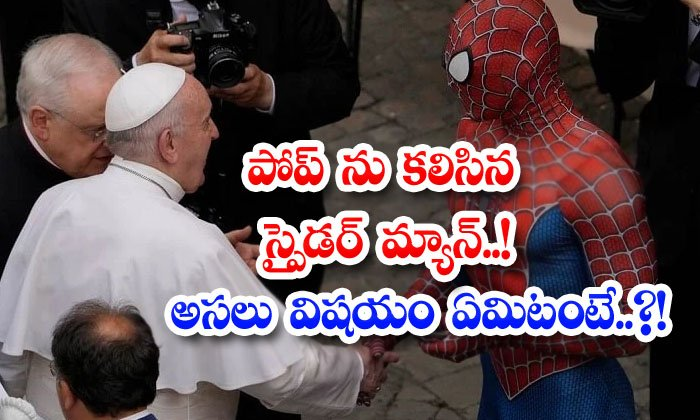 Spider Man Meets Pope The Real Thing Is-TeluguStop.com
