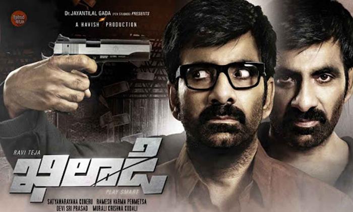 Ravi Teja Khiladi Movie Release Date-TeluguStop.com