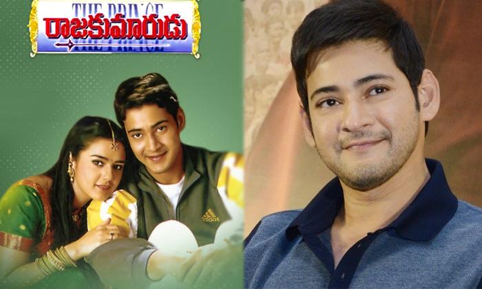 Mahesh Babu And His Movies Specialties-TeluguStop.com