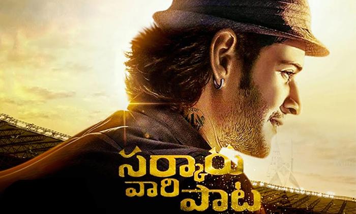 Mahesh Babu Sarkaru Vaari Paata Latest Buzz-TeluguStop.com