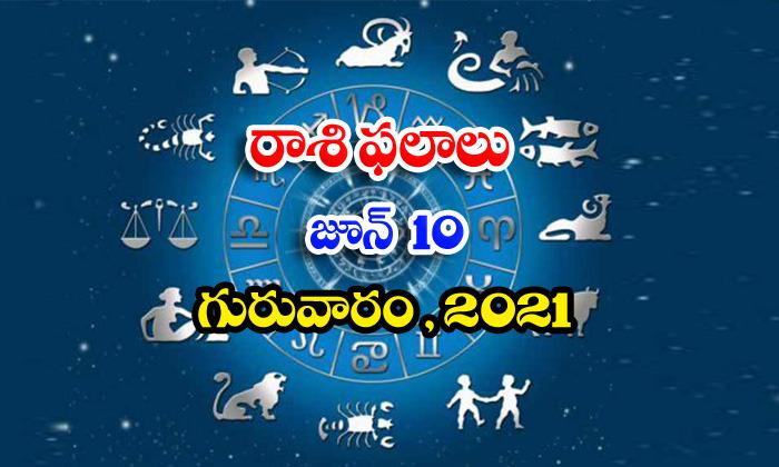 Telugu Daily Astrology Prediction Rasi Phalalu June 10 Thursday 2021-TeluguStop.com