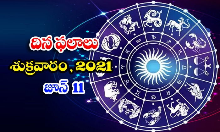 Telugu Daily Astrology Prediction Rasi Phalalu June 11 Friday 2021-తెలుగు రాశి ఫలాలు, పంచాంగం – జూన్ 11, శుక్ర వారం, 2021-Latest News - Telugu-Telugu Tollywood Photo Image-TeluguStop.com
