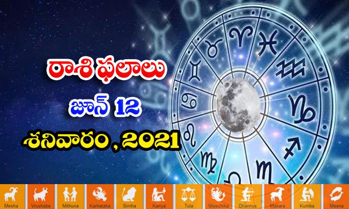 తెలుగు రాశి ఫలాలు, పంచాంగం - జూన్ 12, శనివారం, 2021