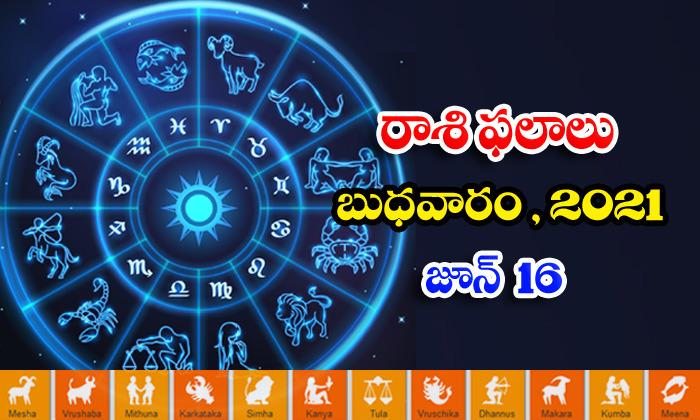 Telugu Daily Astrology Prediction Rasi Phalalu June 16 Wednesday 2021-TeluguStop.com
