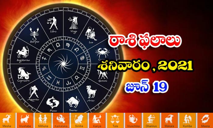 Telugu Daily Astrology Prediction Rasi Phalalu June 19 Saturday 2021-TeluguStop.com