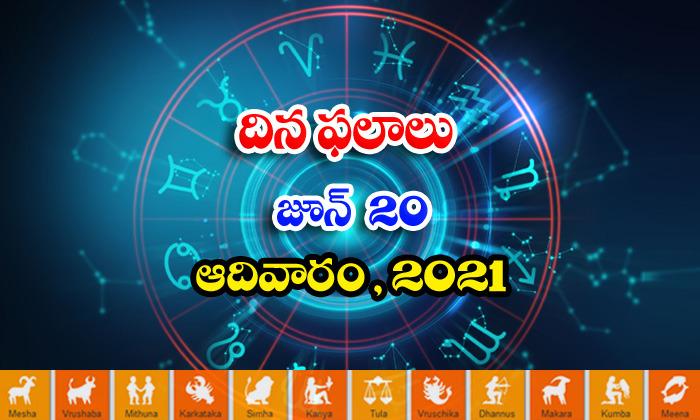 Telugu Daily Astrology Prediction Rasi Phalalu June 20 Sunday 2021-TeluguStop.com