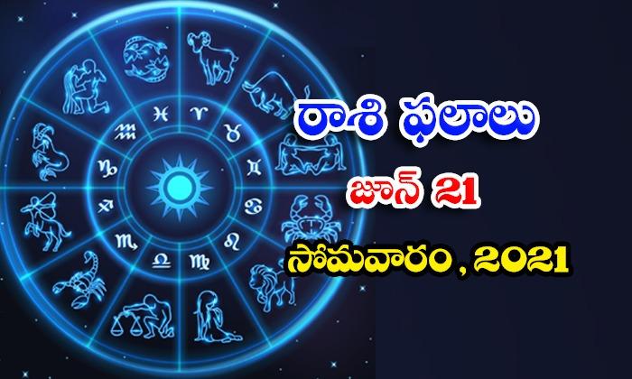 Telugu Daily Astrology Prediction Rasi Phalalu June 21 Monday 2021-TeluguStop.com