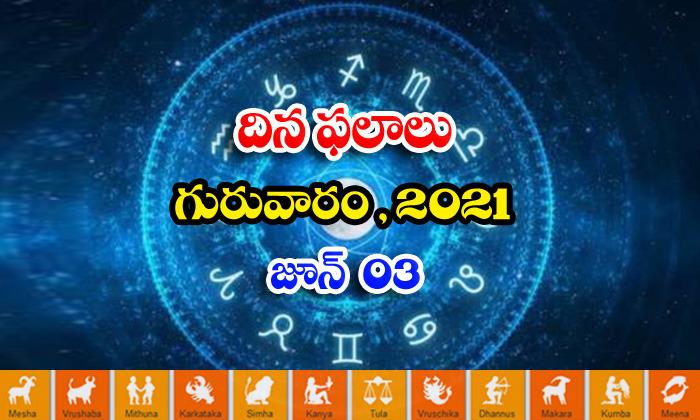 Telugu Daily Astrology Prediction Rasi Phalalu June 3 Thursday 2021-TeluguStop.com
