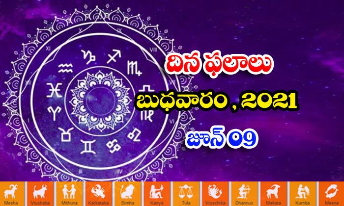 Telugu Daily Astrology Prediction Rasi Phalalu June 9 Wednesday 2021-TeluguStop.com