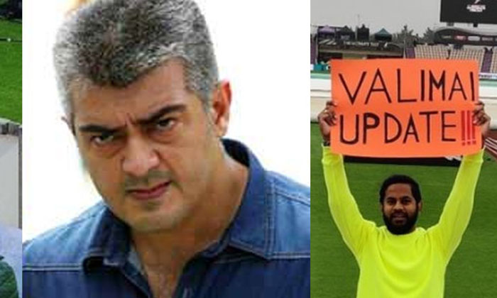 Ajith Fans Asks For Valimai Update In Wtc Final-TeluguStop.com