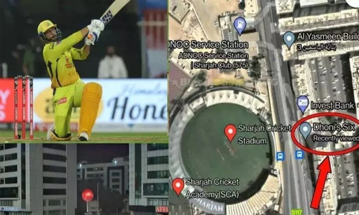 Viral Cricketer Ms Dhoni Hit Sixer Place Is Recognised By The Google Maps At Sharjah Stadium-TeluguStop.com