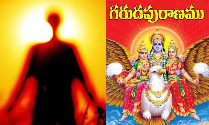 Why Garuda Purana Is Heard At The Time Of Death And After Death-TeluguStop.com