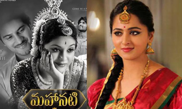 Anushka Shetty Rejected Mahanati Movie For That Reason-TeluguStop.com