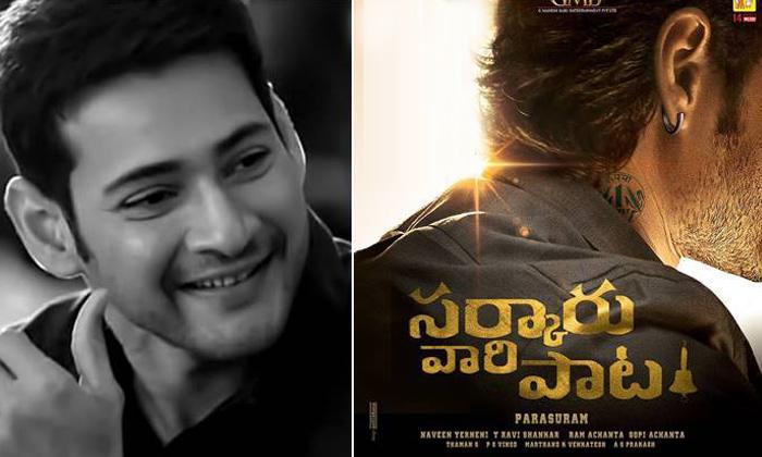 Telugu #maheshmaniabegins, Mahes Mania Begins Hashtag Trending In Twitter, Mahesh Babu Birthday, Mahesh Babu Movie Release, Mahesh Mania Begins, Sarkaru Vaari Paata, Twitter-Movie