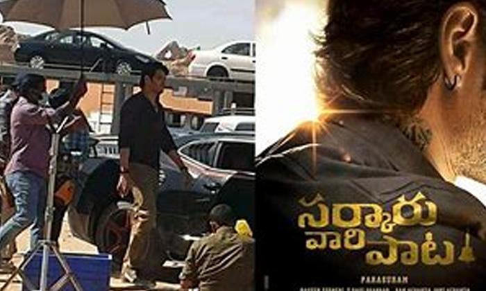 Mahesh Upset With Sarkaru Vaari Pata Leaked Pics And Video-TeluguStop.com