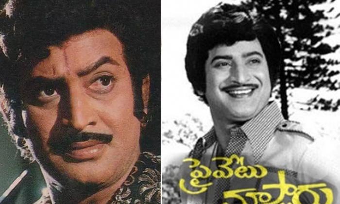 Super Star Krishna Acted As A Vilain In Tollywood-TeluguStop.com
