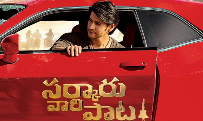 Sarkaru Vaari Paata First Look Coming Soon-TeluguStop.com