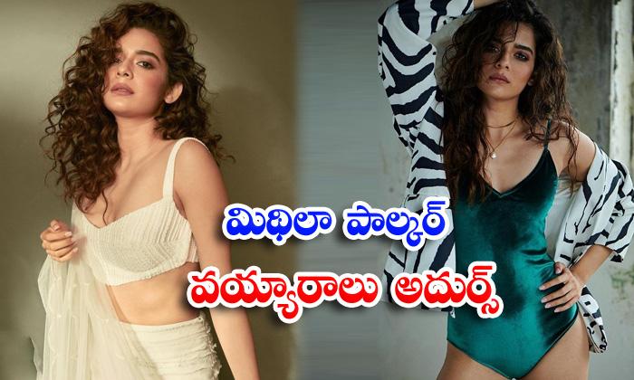 South Indian actress mithila palkar hot trendy clicks-మిథిలా పాల్కర్ వయ్యారాలు అదుర్స్