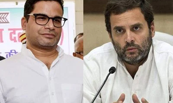 Rahul Gandhi Believes That Congress Will Come To Power With Prashant Kishores Political Tactics-TeluguStop.com