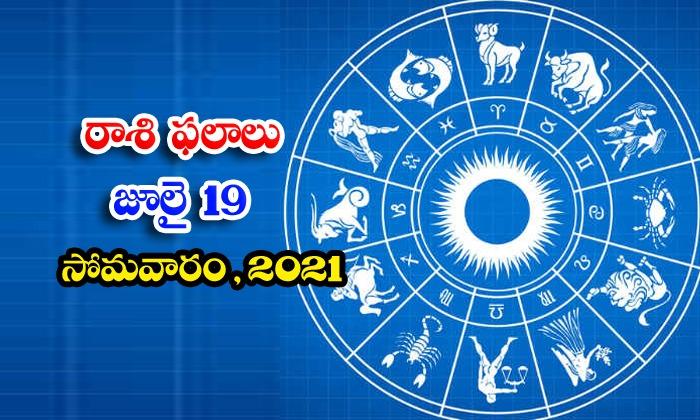 తెలుగు రాశి ఫలాలు, పంచాంగం - జులై 19, సోమవారం, 2021