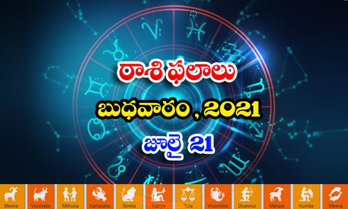 Telugu Daily Astrology Rasi Phalalu Daily Horoscope Jathakam July 21 Wednesday 2021-TeluguStop.com