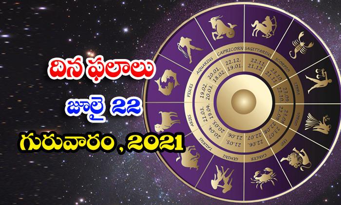 Telugu Daily Astrology Rasi Phalalu Daily Horoscope Jathakam July 22 Thursday 2021-TeluguStop.com