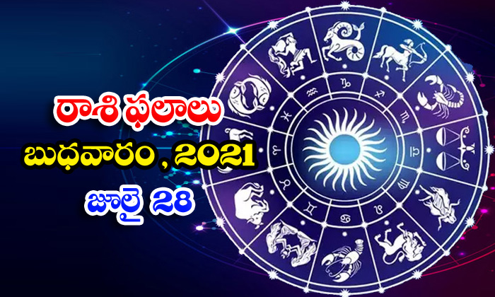 Telugu Daily Astrology Prediction Rasi Phalalu July 28 Wednesday 2021-TeluguStop.com