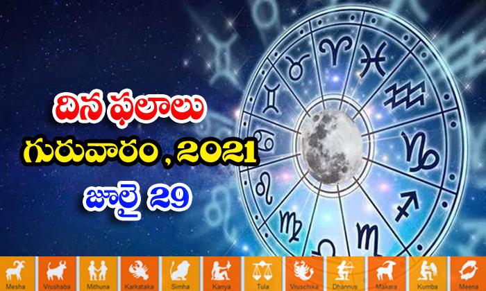 Telugu Daily Astrology Prediction Rasi Phalalu July 29 Thursday 2021-TeluguStop.com