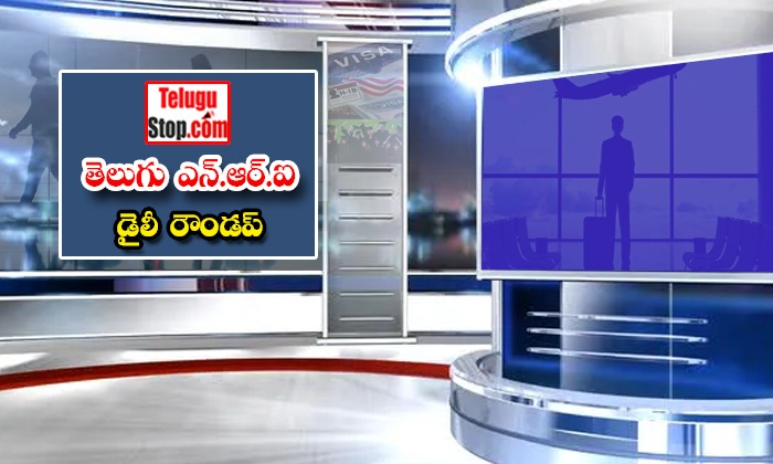 Telugu Nri America Dubai Canada News Roundup Breaking Headlines Latest Top News July 27 2021-TeluguStop.com