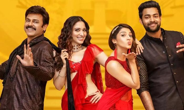 సంక్రాంతి బరిలోకి దిగబోతున్న F3.. కన్ఫర్మ్ చేసిన వెంకీమామ !-TeluguStop.com