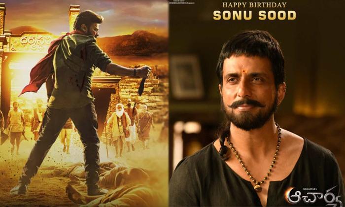 Acharya Surprise Sonu Sood Should Be Shocked To See The Look-TeluguStop.com