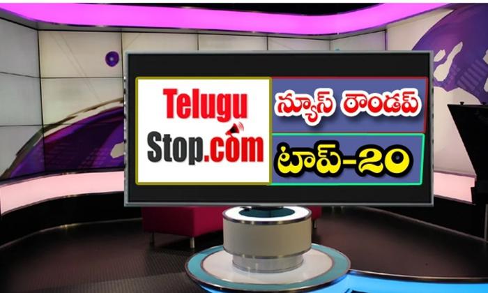 Ap Andhra And Telangana News Roundup Breaking Headlines Latest Top News 18 July 2021 Today-TeluguStop.com