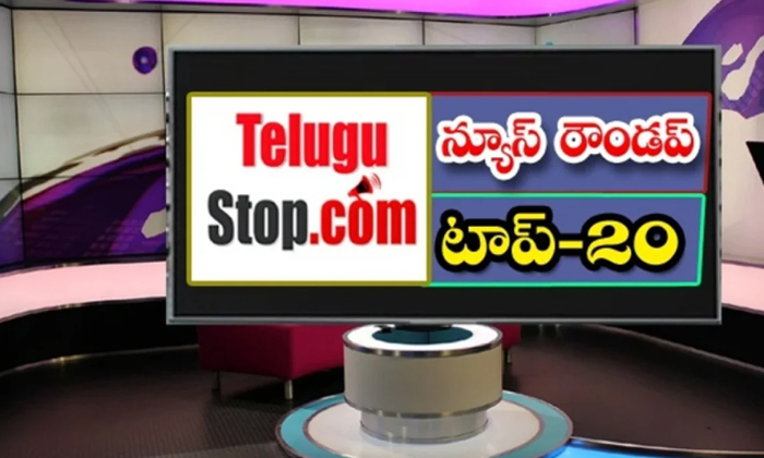 Ap Andhra And Telangana News Roundup Breaking Headlines Latest Top News 23 July 2021 Today-TeluguStop.com