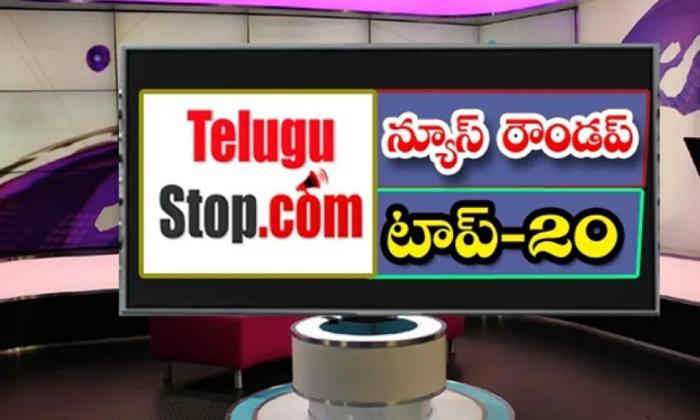 Ap Andhra And Telangana News Roundup Breaking Headlines Latest Top News 24 July 2021 Today-TeluguStop.com