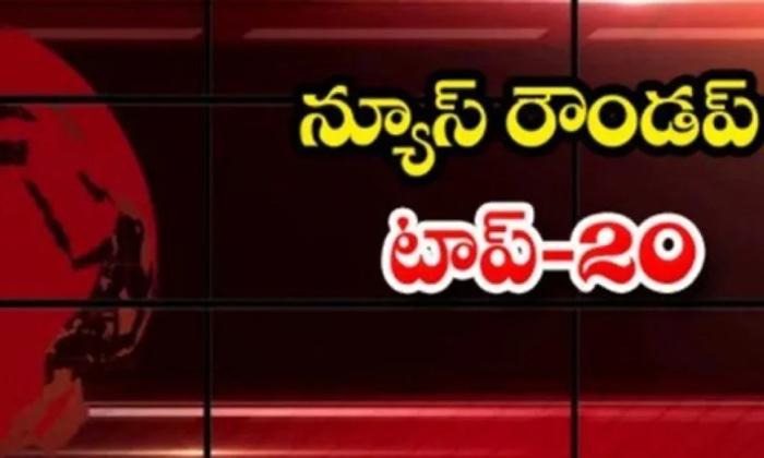 Ap Andhra And Telangana News Roundup Breaking Headlines Latest Top News 31 July 2021 Today-TeluguStop.com