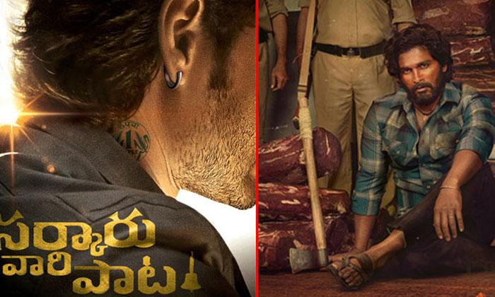 Mahesh Babu Sarkaru Vaari Pata Movie Audio Right-TeluguStop.com