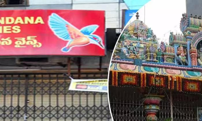 Liquor Shopes Close In Hyderabad For Two Days Bonala Jathara-TeluguStop.com